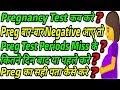 प्रेगनेंसी टेस्ट कब और कैसे करनी चाहिए | Pregnancy Ka Sahi Pata Kaise Kare | Pregnancy Test Kab Kare