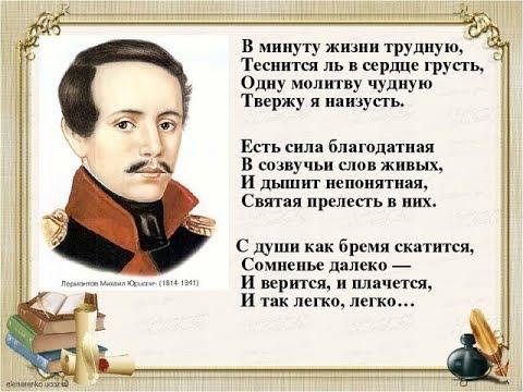 МОЛИТВА  - В МИНУТУ ЖИЗНИ ТРУДНУЮ.. ( М.Ю. Лермонтов)