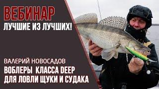 """Вебинар Валерия Новосадова """"Воблеры класса Deep для ловли щуки и судака"""""""
