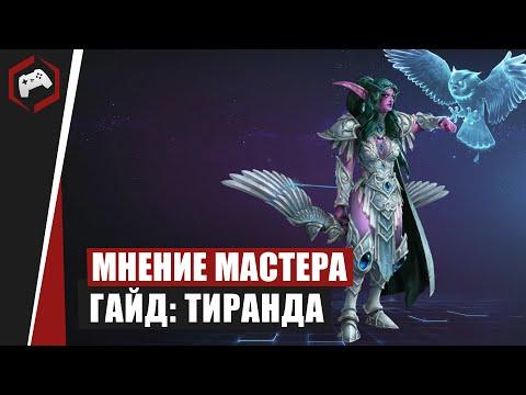 видео: МНЕНИЕ МАСТЕРА: «torocorrido» (Гайд - Тиранда) | heroes of the storm