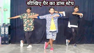 सीखिए पैर का डांस स्टेप basic dance Tutorial footwork dancer sunny arya dance tutorial