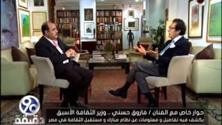 90 دقيقة  | فاروق حسني : انا كنت ضد نظام