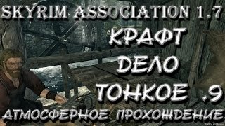 Крафт дело тонкое ● The Elder Scrolls Skyrim Association 500+ Mods #9 [60FPS PC]