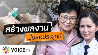 Wake Up Thailand - เชียร์ 'ตรีนุช-กัลยา' จับมือ'อนุทิน' สร้างผลงานฉีดวัคซีน ไม่ต้องพึ่ง 'ประยุทธ์'