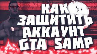 КАК ЗАЩИТИТЬ СВОЙ АККАУНТ в SAMP // СПОСОБЫ ЗАЩИТЫ АККАУНТА ОТ СТИЛЛЕРОВ - GTA SAMP 0.3.7