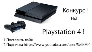 Супер конкурс на Playstation 4