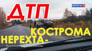Дтп Нерехта-Кострома 15.10.20