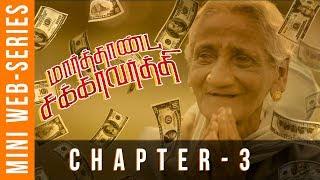 Marthanda Chakravarthy | MINI WEB-SERIES | CHAPTER 03 | Madras Central