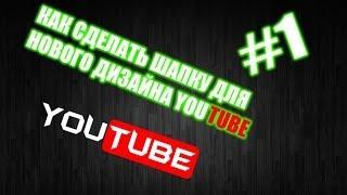 Как сделать фон(шапку,шаблон) для нового дизайна Youtube 2013,Урок#1