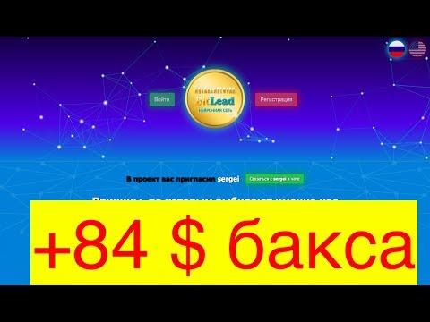 +84 $ БАКСА ! BITLEAD + ВЫВОД ДЕНЕГ ! ИНВЕСТИЦИИ ! Заработок в Интернете !