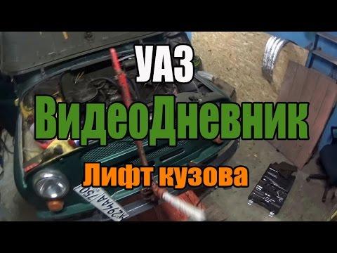 Галагрин тюнинг и ремонт УАЗ Hunter Хантер , Patriot