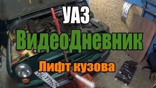 ВидеоДневник УАЗ Лифтуем кузов на 50 мм