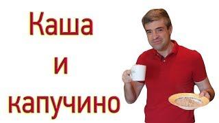 Как сварить кашу и кофе (капучино) на завтрак, чтобы похудеть.