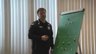 Уроки футбола с Константином Парамоновым. Часть 3