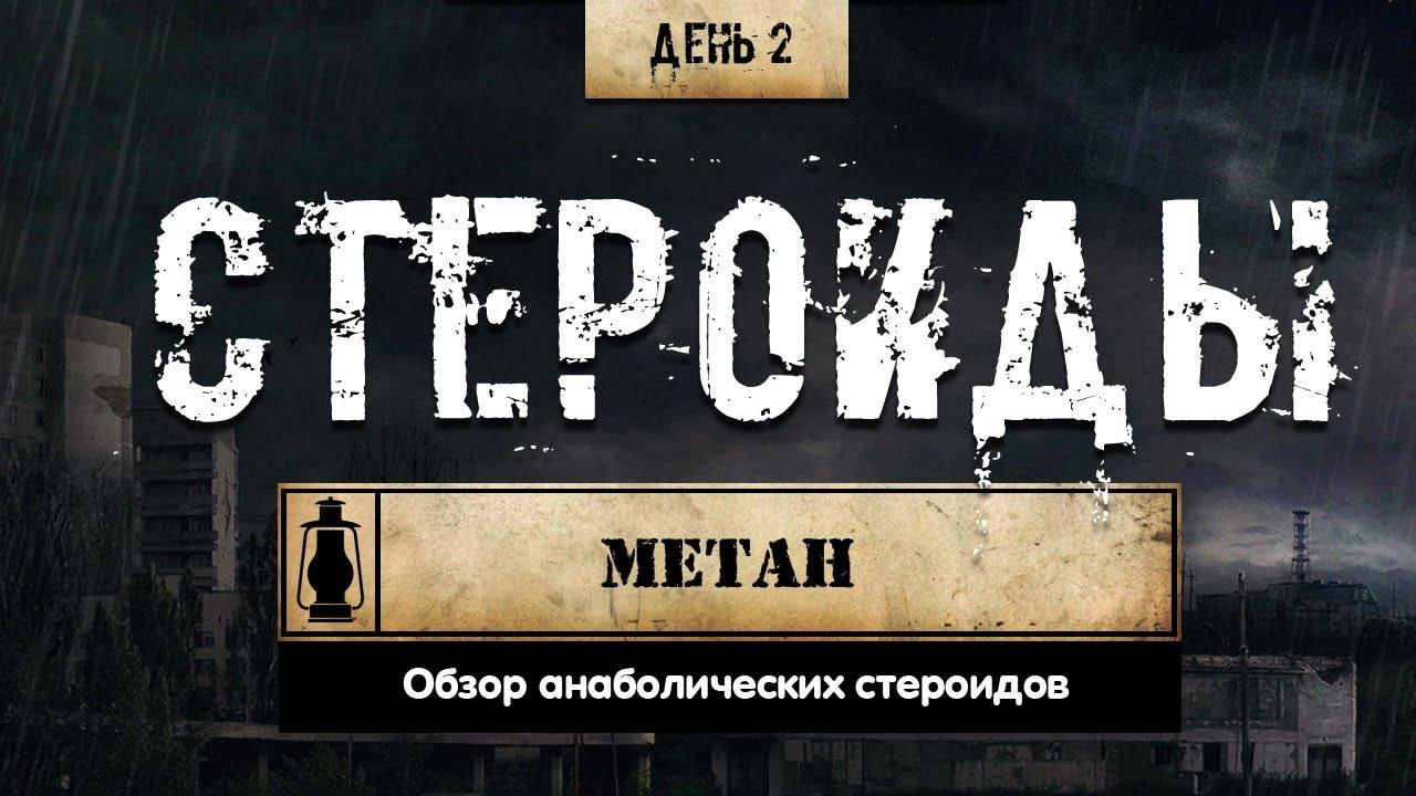 Метандиенон, купить метан для мышц в таблетках в Москве