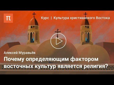 Цивилизации христианского Востока — Алексей Муравьёв