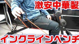 激安中華インクラインベンチ買ってみました。 thumbnail