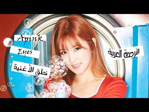 Apink - Eyes [Arabic Sub] مترجمة + نطق الأغنية