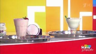 Жить здорово! Фруктовый йогурт против натурального (16 03 2017)