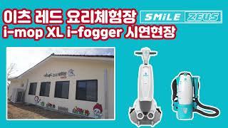 전북 장수 누리파크 이츠레드 요리체험장 i-mop XL…