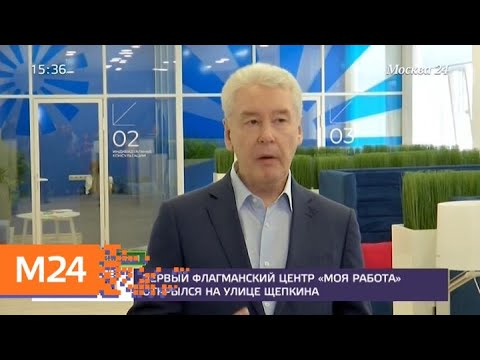 """Собянин открыл флагманский центр занятости """"Моя работа"""" - Москва 24"""
