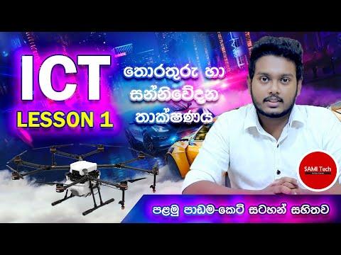 ICT Lesson 1 sinhala | Information & Communication Technology | තොරතුරු හා සන්නිවේදන තාක්ෂණය