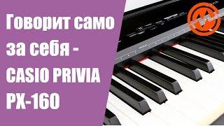 Цифровое пианино CASIO PRIVIA PX-160 - Когда инструмент говорит сам за себя!(, 2016-10-25T07:07:26.000Z)
