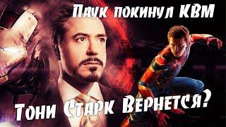 Роберт Дауни Вернется в Киновселенную Марвел? Сериал Железное Сердце | Человек Паук Покинул КВМ!