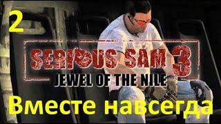 Serious Sam 3 B.F.E. Жемчужина Нила - Вместе навсегда №2