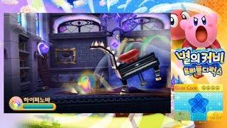 닌텐도 3DS [별의 커비 트리플 디럭스] 6화 못먹는게 없는커비!!! 이제는 유령도 먹어버려요!!! 먹보 커비야!!