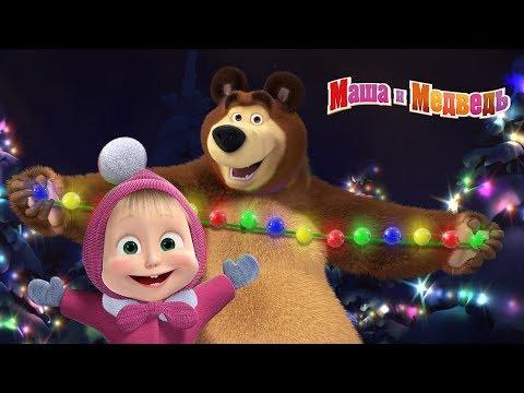 Песня маши из маши и медведя про новый год