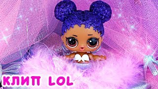 МАЛЬЧИКОВ МАЛО! Куклы ЛОЛ сюрприз сняли первый клип! Песня + мультик LOL dolls