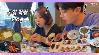 [통영 여행]먹방 브이로그/뭐든 다 있는 통영 다찌 한…