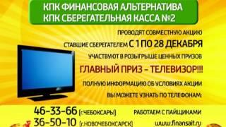 Кредитный Потребительский Кооператив(, 2015-01-23T09:03:13.000Z)