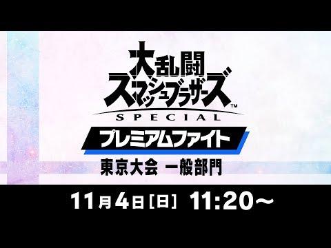 大乱闘スマッシュブラザーズ SPECIAL プレミアムファイト 東京大会 一般部門(決勝ステージ進出者決定戦)
