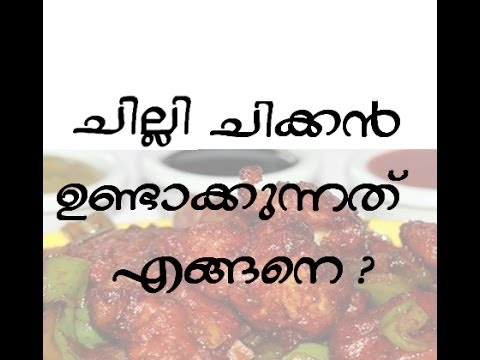 How to make chilli chicken kerala style youtube how to make chilli chicken kerala style forumfinder Gallery