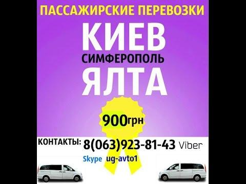 Пассажирские перевозки Киев Симферополь Ялта ( и обратно)