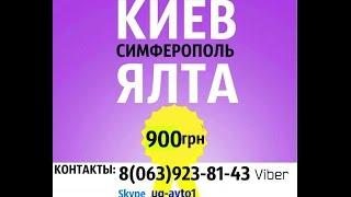 Пассажирские перевозки Киев Симферополь Ялта ( и обратно)(, 2015-10-19T13:49:09.000Z)
