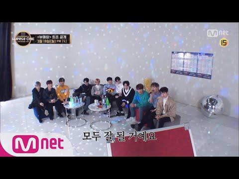 Wanna One Go [선공개] 호흡척척 워너원 노래방! L 오늘 저녁 7시 ′Wanna One COMEBACK I PROMISE YOU′ 180319 EP.15