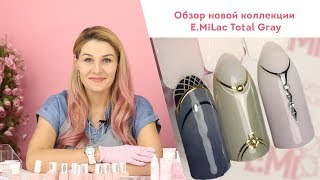 "Review of the E.MiLac gel polish ""Total Gray""! Master class on Ombre."