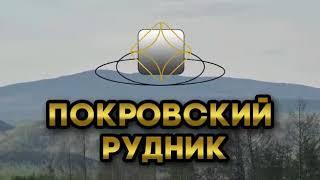 Покровский рудник.