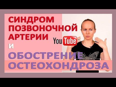 видео: ►Обострение шейного остеохондроза и Синдром позвоночной артерии (симптомы и упражнения)