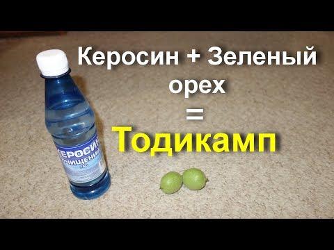 Тодикамп - лечебная настойка молочных плодов ореха  на керосине.  Уникальное лечение