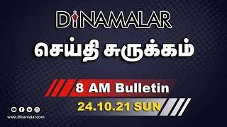 செய்தி சுருக்கம் | 8 AM | 24-10-2021 | Short News Round Up | Dinamalar