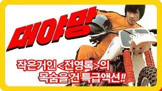 [전영록 마지막 액션영화] 대야망