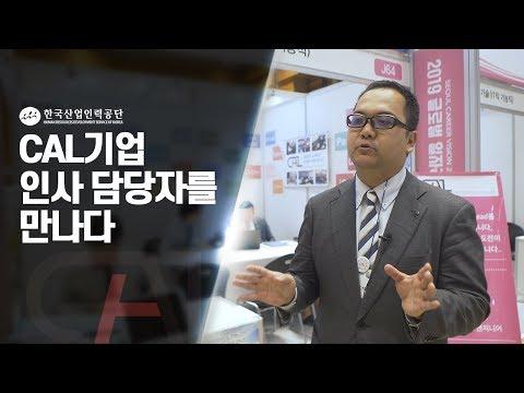 일본 CAL(칼) 인사담당자 인터뷰 커버 이미지