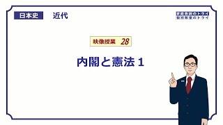 【日本史】 近代28 内閣と憲法1 (17分)