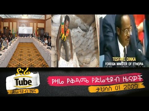 Ethiopia - The Latest Ethiopian News From DireTube Dec 10, 2016