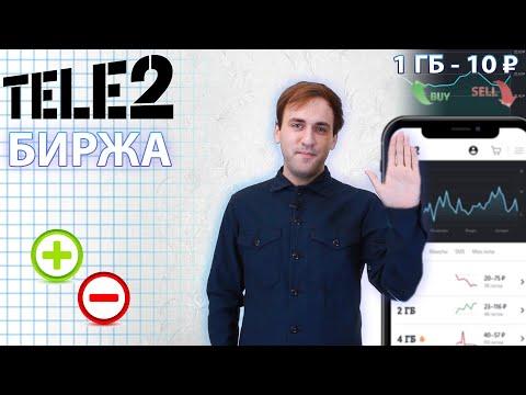 Биржа Теле2 - Плюсы и минусы, покупка и продажа гигабайт