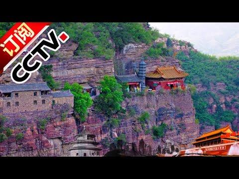 《地理中国》 20161122 井陉古宅 | CCTV